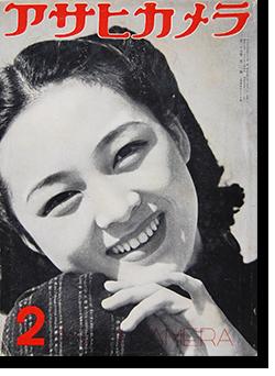 アサヒカメラ 1940年2月号 第29巻第2号 ASAHI CAMERA Vol.29 No.2 February 1940