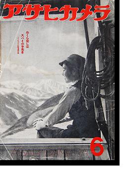 アサヒカメラ 1941年6月号 第31巻第6号 ASAHI CAMERA Vol.31 No.6 June 1941