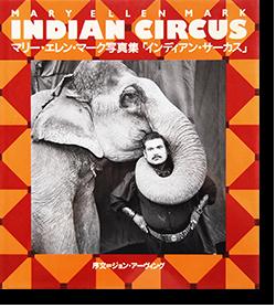 INDIAN CIRCUS Japanese Edition Mary Ellen Mark インディアン・サーカス マリー・エレン・マーク 写真集