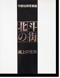 北斗の街 遡上の光景 中居裕恭 写真集 HOKUTO NO MACHI Nakai Hiroyasu