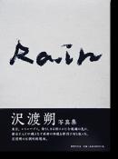 レイン 沢渡朔 写真集 Rain HAJIME SAWATARI