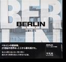 ベルリン 土田ヒロミ 写真集 BERLIN Hiromi Tsuchida