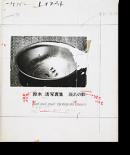 Soul and Soul 1969-1999 First Edition KIYOSHI SUZUKI 流れの歌 1969-1999 鈴木清