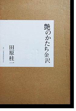 艶のかたち金沢 田原桂一 Iro no Katachi TAHARA KEIICHI 未開封品 unopened