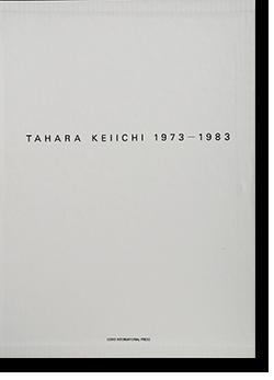 TAHARA KEIICHI 1973-1983 田原桂一 写真集