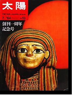 太陽 1964年7月号 第13号 創刊一周年記念号 さっちん 初出 荒木経惟 THE SUN Magazine 1964 July No.13 SACCHIN Nobuyoshi Araki