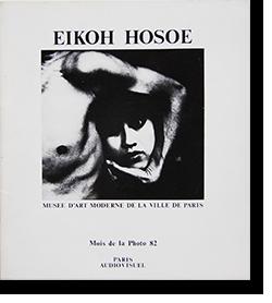 EIKOH HOSOE Musee d'Art Moderne de la Ville de Paris Mois de la Photo 82 細江英公 写真展カタログ 1982年