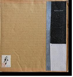近藤高弘 変容の刻 Takahiro Kondo Time and Change 署名本 signed
