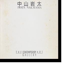写真のモダニズム 中山岩太展図録 展覧会カタログ IWATA NAKAYAMA an exhibition catalogue 1985