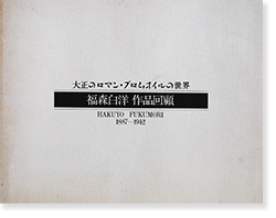 大正のロマン・ブロムオイルの世界 福森白洋 作品回顧 HAKUYO FUKUMORI 1887-1942