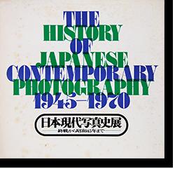 日本現代写真史展 終戦から昭和45年まで THE HISTORY OF JAPANESE CONTEMPORARY PHOTOGRAPHY 1945-1970