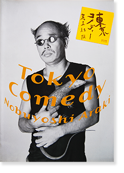 東京コメディー 荒木経惟 写真集 TOKYO COMEDY Bilingual Edition Nobuyoshi Araki