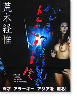 バンコク写真博覧会 トムヤム君の冒険 荒木経惟 Bangkok Photography Exhibition: The Adventures of Tom Yam NOBUYOSHI ARAKI