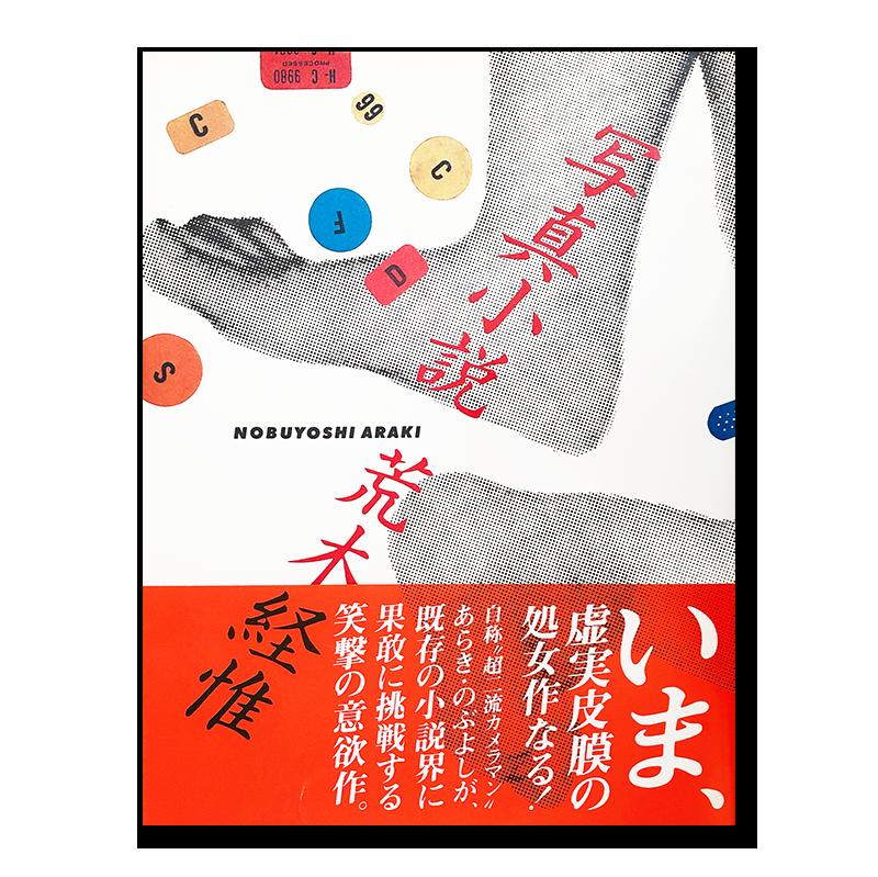 写真小説 荒木経惟 写真集 A Photo-Novel NOBUYOSHI ARAKI