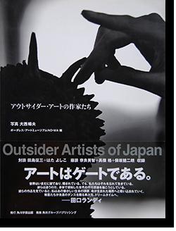 アウトサイダー・アートの作家たち 写真 大西暢夫 Outsider Artists of Japan