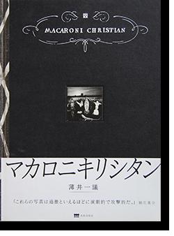 マカロニキリシタン 薄井一議 写真集 MACARONI CHRISTIAN Kazuyoshi Usui