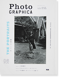 PHOTOGRAPHICA フォトグラフィカ 2007年 vol.06 ポートレート大特集