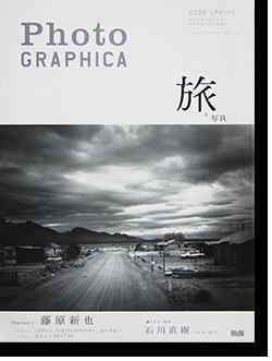 PHOTOGRAPHICA フォトグラフィカ 2008年 vol.10 旅と写真