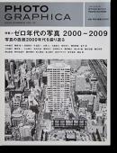 PHOTOGRAPHICA フォトグラフィカ 2009年 vol.15 ゼロ年代の写真 2000-2009