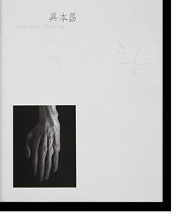 DEEP BREATH IN SILENCE Koo Bohnchang 具󠄁本昌 クー・ボンチャン 写真集 署名本 signed