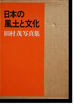 日本の風土と文化 田村茂 写真集 Climate and Culture in Japan SHIGERU TAMURA 署名本 signed