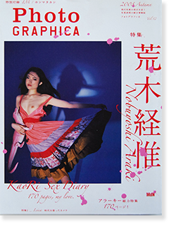 PHOTOGRAPHICA フォトグラフィカ 2008年 vol.12 荒木経惟 Kaori Sex Diary Nobuyoshi Araki
