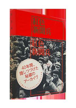 紅色新聞兵 日本語版 李振盛 リー・チェンション RED-COLOR NEWS SOLDIER First Japanese Edition Li Zhensheng