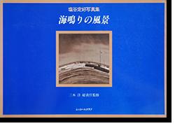 海鳴りの風景 ニコンサロンブックス 10 塩谷定好 写真集 TEIKOH SHIOTANI PORTFOLIO 1923-1973