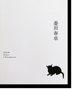 菱田春草 展覧会カタログ Hishida Shunso A Retrospective