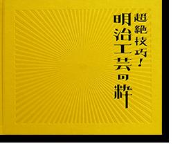 超絶技巧!明治工芸の粋 展覧会カタログ Kogei-Superlative Craftsmanship from Meiji Japan
