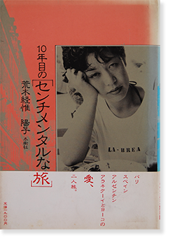 10年目のセンチメンタルな旅 荒木経惟 陽子 Sentimental Journey: The 10th Anniversary Araki Nobuyoshi and Yoko 署名本 signed