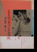 10年目のセンチメンタルな旅 荒木経惟 陽子 Sentimental Journey: The 10th Anniversary Araki Nobuyoshi and Yoko 署名本 signed