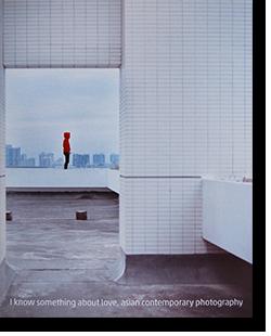 愛について アジアン・コンテンポラリー 展覧会カタログ I know something about love, asian contemporary photography