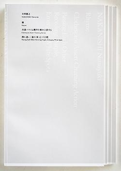 中西夏之 韻 洗濯バサミは攪拌行動を主張する 擦れ違い/遠のく紫 近く白斑 展覧会カタログ NAKANISHI Natsuyuki