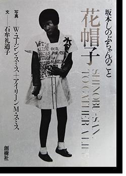 花帽子 坂本しのぶちゃんのこと SHINOBU-SAN W. Eugene Smith+Aileen Smith+石牟礼道子 署名本 signed