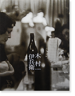 木村伊兵衛 展 Ihei KIMURA: The Man with the Camera