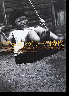 ドキュメンタリーの時代 名取洋之助・木村伊兵衛・土門拳・三木淳の写真から The Documentary Age