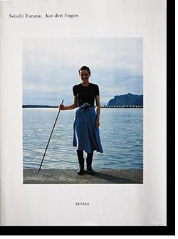 アウス・デン・フーゲン 古屋誠一 写真集 Seiichi Furuya: Aus den Fugen