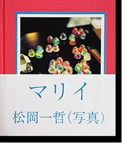 <img class='new_mark_img1' src='https://img.shop-pro.jp/img/new/icons7.gif' style='border:none;display:inline;margin:0px;padding:0px;width:auto;' />マリイ 松岡一哲 写真集 MARII Ittetsu Matsuoka