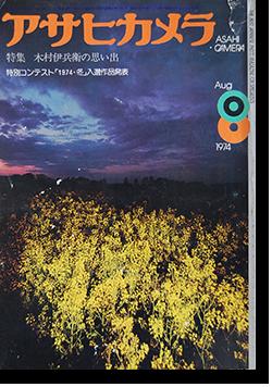 アサヒカメラ 1974年8月号 通巻505号 特集 木村伊兵衛の思い出 ASAHI CAMERA Vol.505 August 1974