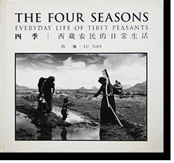 四季 西蔵農民的日常生活 呂楠(馬小虎) 写真集 THE FOUR SEASONS: Everyday Life of Tibet Peasants LU NAN