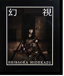 幻視 柴岡秀和 写真集 GENSHI (VISION) Shibaoka Hidekazu 署名本 signed