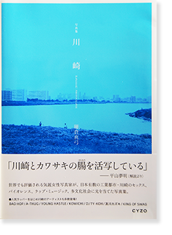 写真集 川崎 細倉真弓 KAWASAKI PHOTOGRAPHS Mayumi Hosokura 署名本 signed