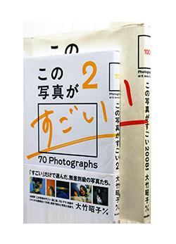 この写真がすごい2+2008年度版 2冊セット 大竹昭子 Akiko Otake