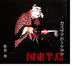 カミサマホトケサマ 国東半島 船尾修 写真集 KAMISAMA HOTOKESAMA, Kunisaki Peninsula OSAMU FUNAO