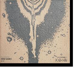 天幕の街 鈴木清 写真集3 Kiyoshi Suzuki: MIND GAMES 署名本 signed