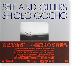 SELF AND OTHERS 復刻版 牛腸茂雄 写真集 SELF AND OTHERS Reprint edition Shigeo Gocho
