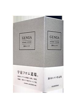 HIRAKU SUZUKI: GENGA 原画 鈴木ヒラク 作品集