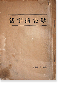 モトヤ活字摘要録 MOTOYA Katsuji Tekiyoroku (The Type Specimen book produced by MOTOYA CO., LTD.)