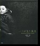 いつか見た風景 北井一夫 SOMEHOW FAMILIAR PLACES Kitai Kazuo